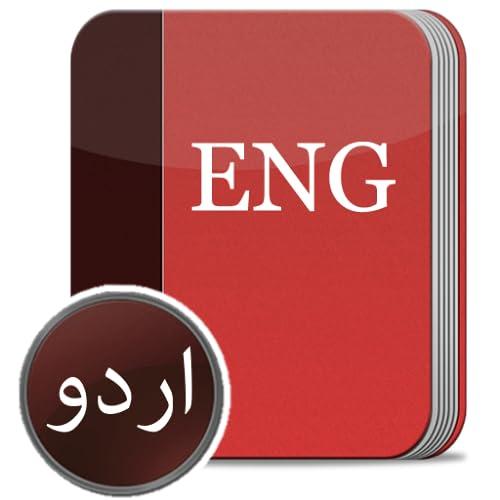 English to Urdu dictionary 2018