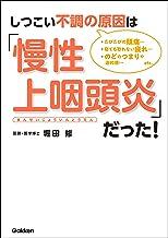 表紙: しつこい不調の原因は「慢性上咽頭炎」だった!   堀田 修