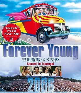 Forever Young Yoshida Takuro.Kaguyahime Concert in Tsumagoi 2006 Encore (2 izione: Giappone] [Import]