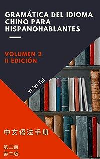 Gramática del idioma chino para hispanohablantes II: 中文语法手册第二册 (Spanish Edition)
