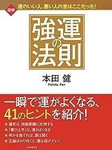 表紙: 図解 強運の法則 | 本田 健