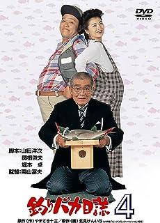 釣りバカ日誌4 [DVD]