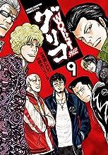 WORST外伝 グリコ 9 (少年チャンピオン・コミックス エクストラ)