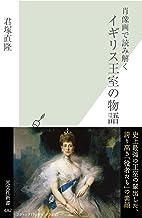 表紙: 肖像画で読み解く イギリス王室の物語 (光文社新書) | 君塚 直隆