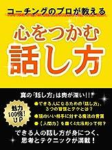 表紙: コーチングのプロが教える 心をつかむ話し方 (SMART BOOK) | 岡田新