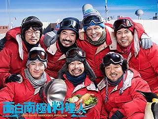 面白南極料理人 シーズン1