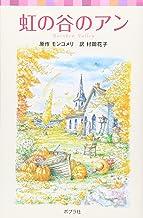 シリーズ・赤毛のアン(5) 虹の谷のアン (ポプラポケット文庫)