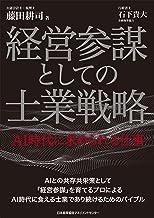 表紙: 経営参謀としての士業戦略 AI時代に求められる仕事 | 藤田耕司