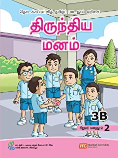 Tamil Language Student's Reader 3B Book 2 for Primary Schools (TLPS) (Theen Thamizh) NEW!
