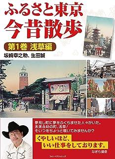ふるさと東京今昔散歩 第1巻 浅草編