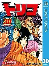 表紙: トリコ モノクロ版 30 (ジャンプコミックスDIGITAL) | 島袋光年