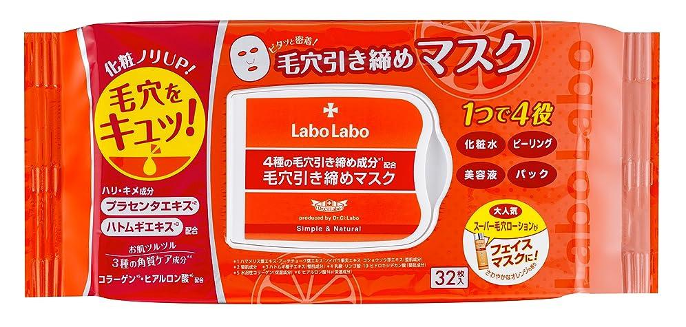 優先権栄養飼い慣らすラボラボ毛穴引き締めマスク