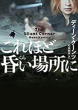 表紙: これほど昏い場所に (ハーパーBOOKS) | 松本剛史