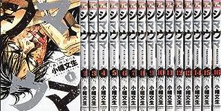 シマウマ コミック 1-16巻セット