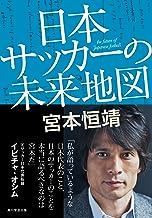 表紙: 日本サッカーの未来地図 【電子特別版】 (角川学芸出版単行本) | 宮本 恒靖