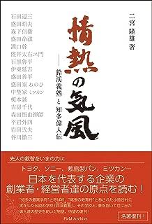 情熱の気風: 鈴渓義塾と知多偉人伝