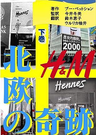 北欧の奇跡 H&M 下巻