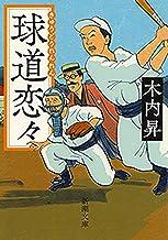 表紙: 球道恋々(新潮文庫) | 木内昇