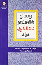 Learn English in 30 Days Through Tamil (English and Tamil Edition)