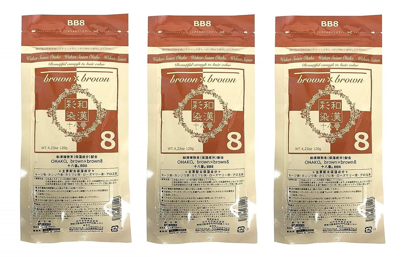 販売計画ログを除く【3個セット】グランデックス 和漢彩染 十八番 120g BB8