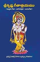 Sri Krishna Geeta Trayamu (Anu Gita - Uddhava Gita - Bhagavad Gita with Geeta Mahatmyam)