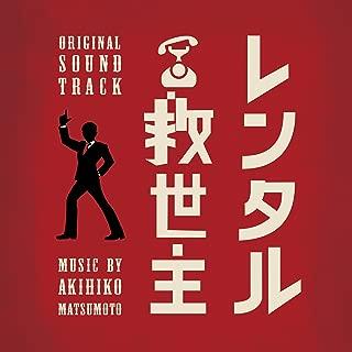 ドラマ「レンタル救世主」オリジナル・サウンドトラック