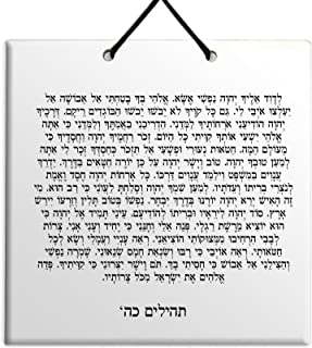 """Wood MDF tile wall hanging Hebrew Psalms chapter 25 TEHILLIM תהילים""""Guard my soul and save me; let me not be shamed for I ..."""