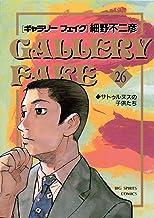 表紙: ギャラリーフェイク(26) (ビッグコミックス)   細野不二彦