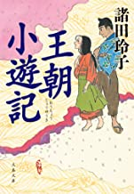 表紙: 王朝小遊記 (文春文庫) | 諸田玲子