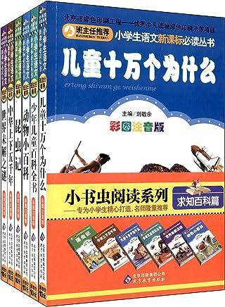 小书虫阅读系列·小学生语文新课标必读丛书:求知百科篇(彩图注音版)(套装共6册)