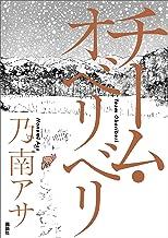 表紙: チーム・オベリベリ   乃南アサ