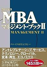 表紙: グロービスMBAマネジメント・ブックⅡ | グロービス経営大学院