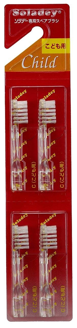 分析小売真鍮ソラデー 専用スペアブラシ 4本入 C(子供用)