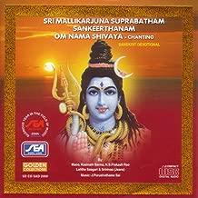 Sri Mallikarjuna Suprbatham, Sankeerthanam, Om Nama Shivaya - Chanting