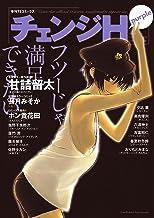 チェンジH -purple- (TSコミックス)