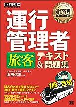 表紙: 運行管理教科書 運行管理者〈旅客〉テキスト&問題集   山田 信孝
