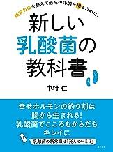 表紙: 新しい乳酸菌の教科書 | 中村 仁