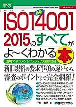 表紙: 図解入門ビジネス 最新ISO14001 2015のすべてがよーくわかる本 | 打川和男