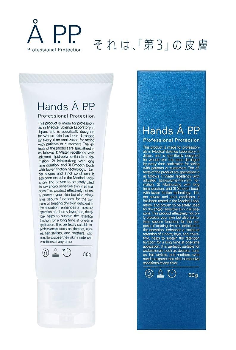 追い付くカレッジポンプHands AP.P(ハンズエープロフェショナルプロテクション) ハンドクリーム 無香料 水仕事 あかぎれ 小じわ 乾燥肌 50g (3個)