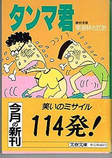 タンマ君 (1) (文春文庫)
