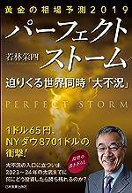 表紙: パーフェクト ストーム 迫りくる世界同時「大不況」 黄金の相場予測2019 | 若林栄四