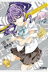 ディーふらぐ! 16 (MFコミックス アライブシリーズ) Kindle版