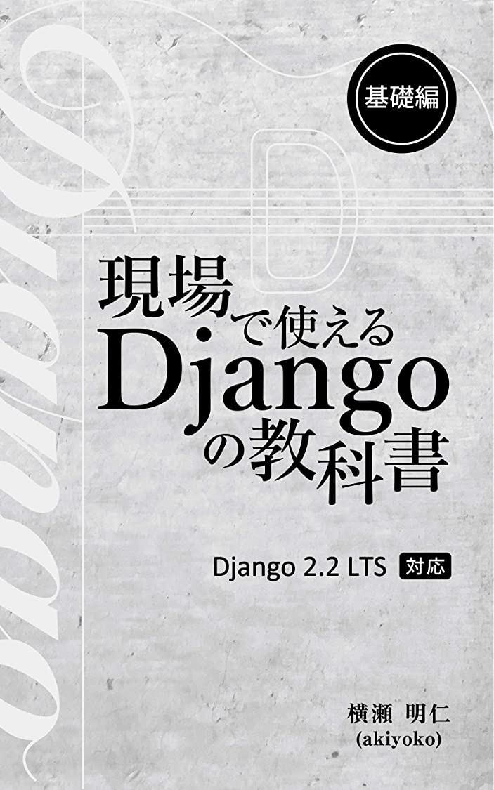 傷跡ネブ国歌現場で使える Django の教科書《基礎編》