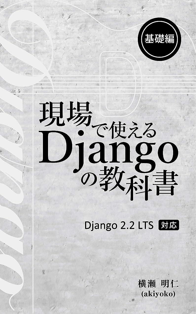 ズームテセウスハーフ現場で使える Django の教科書《基礎編》