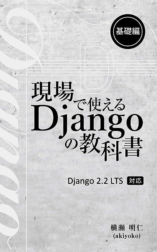 無視フォロー確認してください現場で使える Django の教科書《基礎編》