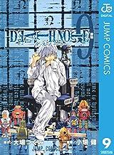 表紙: DEATH NOTE モノクロ版 9 (ジャンプコミックスDIGITAL) | 大場つぐみ