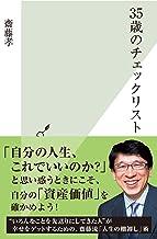 表紙: 35歳のチェックリスト (光文社新書) | 齋藤 孝