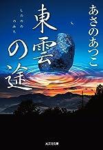 表紙: 東雲(しののめ)の途(みち) 「弥勒」シリーズ (光文社文庫)   あさの あつこ