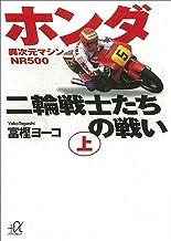表紙: ホンダ二輪戦士たちの戦い(上) (講談社+α文庫) | 富樫ヨーコ