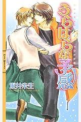 うらはらな予感 ささやきの色彩シリーズ (リンクスロマンス) Kindle版